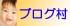 にほんブログ村 哲学・思想ブログ 宗教へ