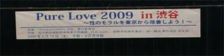090919PLAralySibuya1.jpg