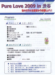 090919PLAralySibuya2.jpg