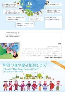 UCChirashiOmote.jpg
