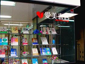 愛美書店外観写真